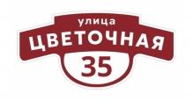 Адресные таблички Grand Line в Старом Осколе Фигурная