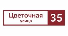 Адресные таблички Grand Line в Старом Осколе Прямоугольная